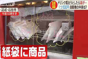 """日本创意""""鸡肉串无人贩卖机""""爆红:创造销售奇迹!"""