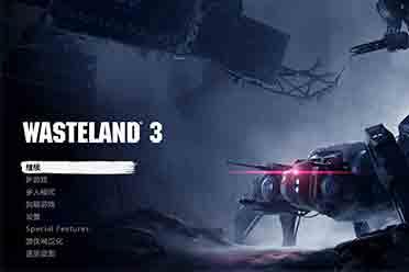 角色扮演小队策略游戏《废土3》1.2汉化补丁发布!