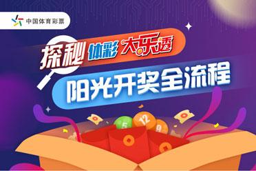 中国体彩史上最大弃奖诞生!3600万巨奖竟无人认领