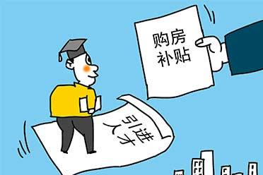 南京非全日制研究生申请租房补贴遭歧视 申请被驳回