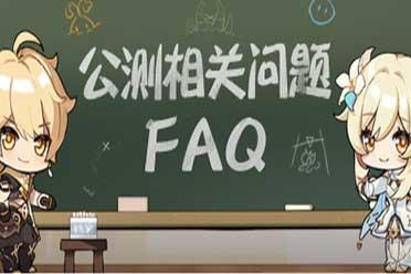 《原神》全球同步公测相关问题FAQ:更新PC配置要求!