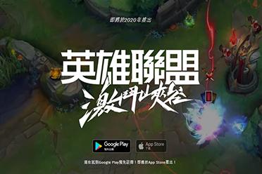 《英雄联盟》手游或将开放测试!iOS平台开放注册
