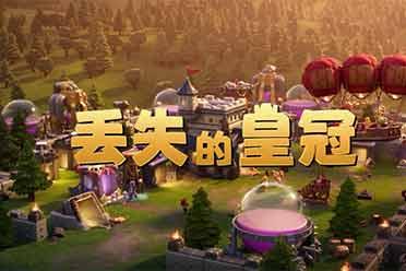 "Supercell首部Clash世界动画短片""丢失的皇冠""!"