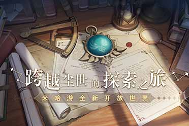 PC版《原神》公测于9月15日启动:预下载今日开启!