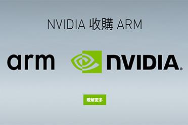 英伟达确认收购ARM!将打造AI时代领先的计算机公司