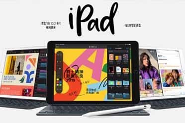 比亚迪将为苹果代工2020款的新iPad:已经开始生产!