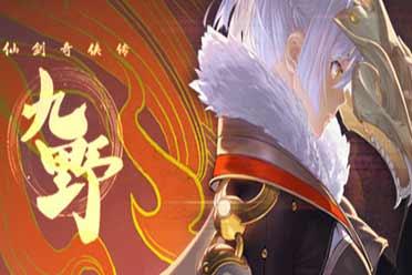 《仙剑奇侠传九野》登陆Steam:全新剧情!10月发行