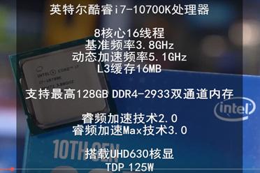 新的世界纪录:i7-10700K 仅用水冷 超频6.2GHz