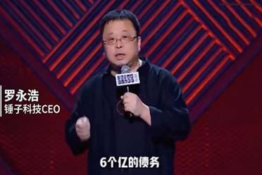 罗永浩:欠银行的不到一个亿 已还完!会继续努力卖艺
