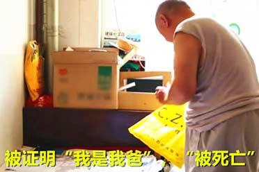 七旬老汉被证明和过世母亲是夫妻 弟弟获百万拆迁款