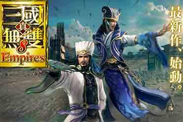 《真三国无双8:帝国》版本分割?Xbox或将没有中文