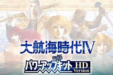 冒险类RPG游戏《大航海时代4威力加强版》游侠专题上线