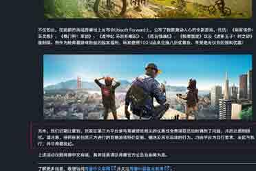 Epic收回《看门狗2》后续 育碧:由第三方平台负责