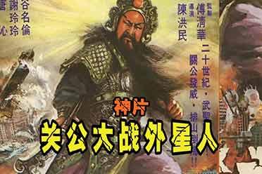 脑洞奇片《关公大战外星人》将重映!华人第一部特摄片