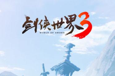9月新增国产网游版号!《剑侠世界3》等66款过审