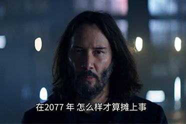 基努里维斯真人出镜!《赛博朋克2077》曝全新宣传片
