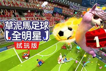 《草泥马足球:全明星》试玩版预告 滑稽派对游戏登场