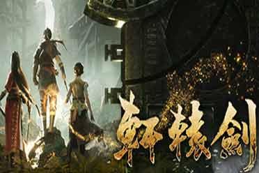 《轩辕剑柒》第三部预告片:10月29日发售!售价99元