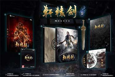 《轩辕剑柒》PC PS4版29日发售 相关漫画新作明起连载