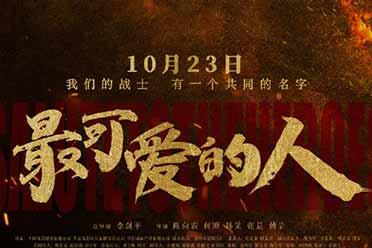 抗美援朝电影《最可爱的人》定档:与《金刚川》同天!