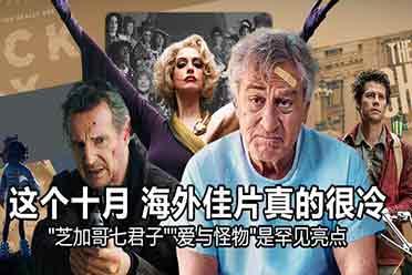 盘点十月海外佳片:《芝加哥七君子审判》一骑绝尘!