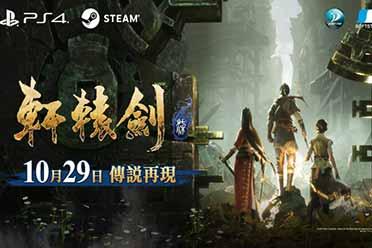 《轩辕剑7》PS4版10.29传说再现:免费独家DLC公开!