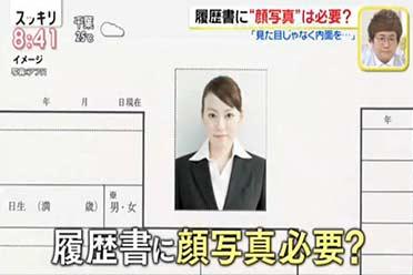 日本热议社会话题!废除简历上的照片性别年龄栏位?