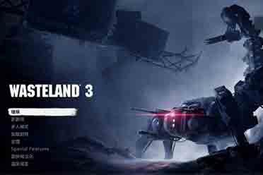 《废土3》2.0汉化补丁下载发布!内核汉化支持正版