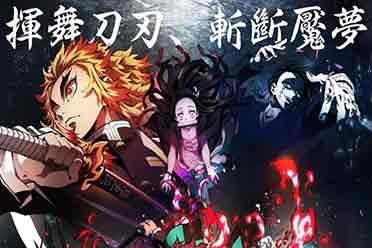 《鬼灭之刃》剧场版破百亿日元:一举超过《千与千寻》