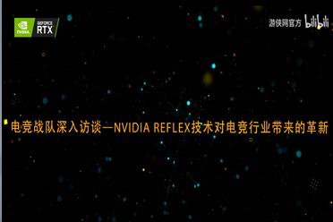 【游侠网】电竞战队深入访谈——NVIDIA Reflex技术对电竞行业将带来哪些革新