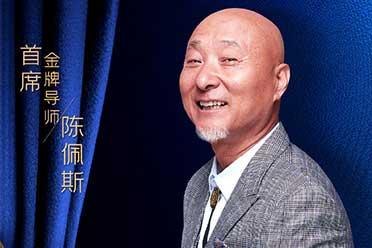 陈佩斯回归央视舞台 担任《金牌喜剧班》首发导师!
