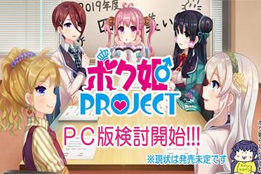 """""""女装觉醒""""ADV游戏《仆姬Project》将推PC版!"""