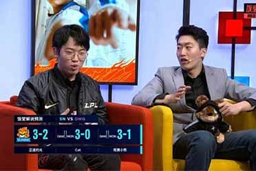 饭堂解说预测决赛比分 管泽元大校发功DWG3-1击败SN