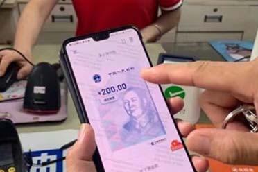 200元面值的数字人民币已测试使用:丰富支付方式!
