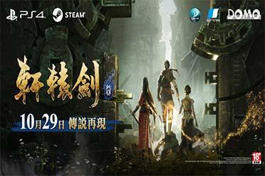 《轩辕剑7》第四部预告片天书、御魂、涿鹿棋新玩法