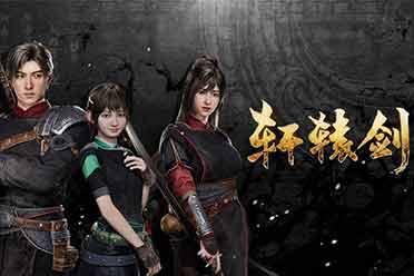 《轩辕剑7》后续DLC计划公开