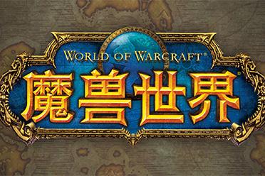 《魔兽世界》16周年庆开启 登陆就送成就和礼包!