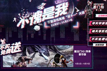 育碧喜加一:《魔法门10:传承》11月5日免费领取