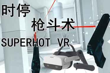 燕双鹰模拟器 时停加枪斗术 极致酷炫的动作VR游戏