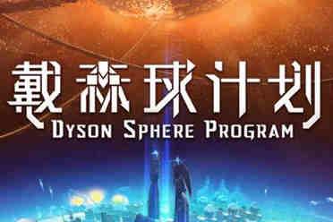 国产太空科幻沙盒游戏《戴森球计划》正式开启众筹!