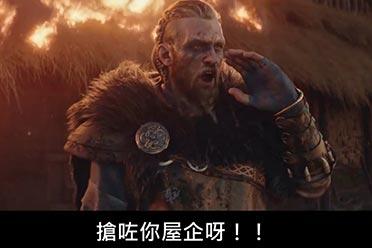 《AC英灵殿》广东话预告片:我叼,粤语果然有气势!