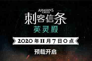 《刺客信条:英灵殿》预载时间公布 11月7日零点开启