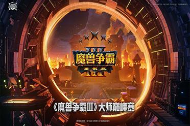 网易电竞NeXT《魔兽争霸III》大师巅峰赛战火重启 中韩好手角逐荣誉