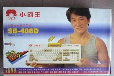 龙叔代言最长命的企业,小霸王终于还是绷不住了