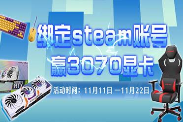 下载游侠APP绑定steam账号 赢取RTX3070显卡