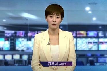 韩国首个AI女主播金柱夏诞生!可完美进行新闻播报