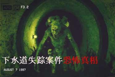 阴间游戏 在下水道捡到的摄像机竟记录着恐怖的场景