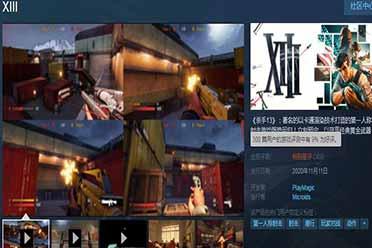 《杀手13重制版》Steam特别差评!骗钱烂作失望至极