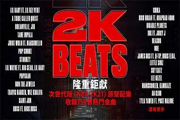 《NBA 2K21》将在游戏中抢先首播2 Chainz发行的新歌