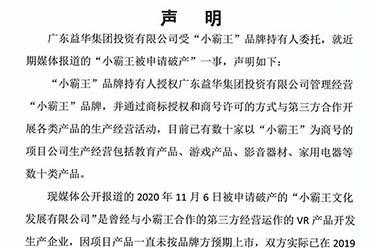 小霸王声明并未破产:小霸王文化发展有限公司非小霸王
